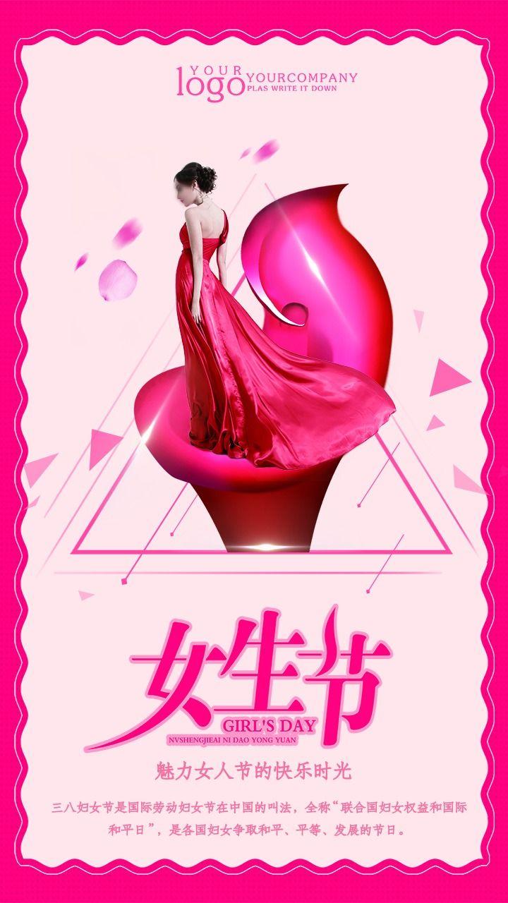 三八女神节妇女节早安问候祝福海报