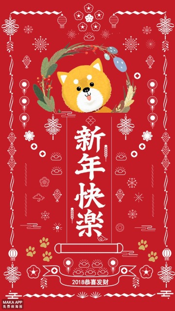 新年拜年贺卡、节假日 生日祝福贺卡