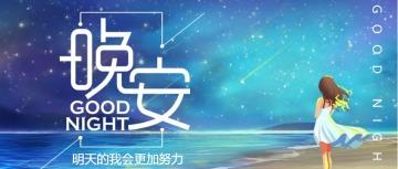 文艺清新晚安生活语录公众号封面头条
