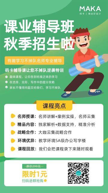 绿色卡通中小学秋季辅导班招生宣传海报