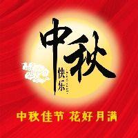 红色中国风中秋节庆祝祝福微信公众号封面小图