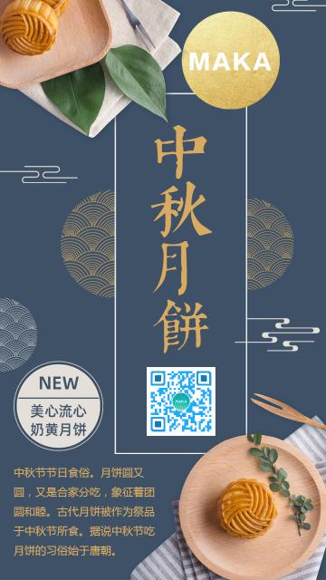 中秋节中国风月饼产品促销宣传海报