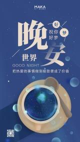 简约梦幻星空你好晚安咖啡杯里的星空小清新晚安励志日签晚安心情寄语宣传海报