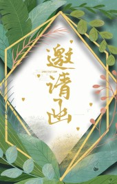 AMC小清新文艺素雅新品发布会企业会议活动邀请函产品发布宣传H5