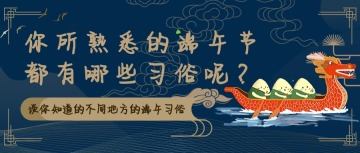 传统节日端午节中国风设计风格端午节日宣传微信公众号封面大图