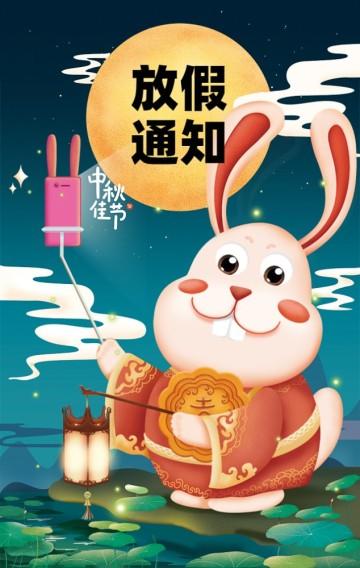 卡通中秋节公司企业节日祝福贺卡放假通知H5