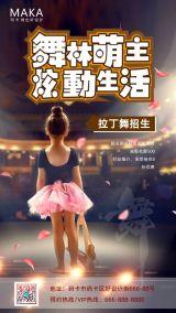 黄色简约扁平舞蹈招生宣传海报