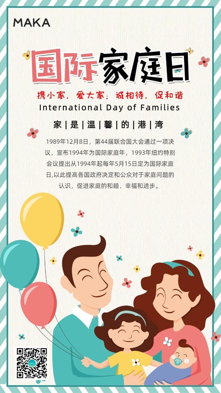 灰色创意国际家庭日节日宣传手机海报