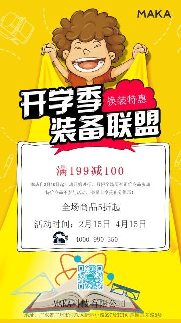 黄色大气创意开学季促销手机海报模板