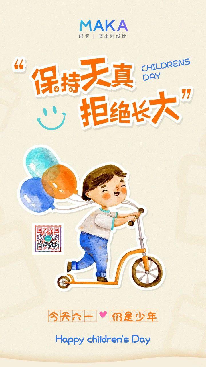 棕色清新六一儿童节节日祝福手机海报