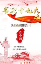 红色中国风喜迎十九大各级政府机关成果展览会翻页H5