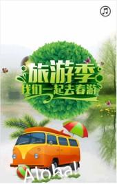 清明节、踏青、清明节宣传踏青、清明节亲子游、清明节旅游宣传