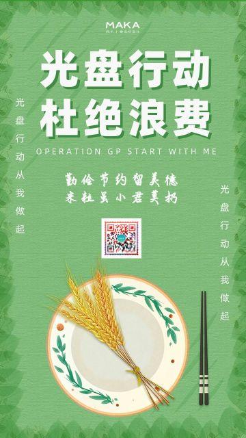 绿色清新插画设计风格光盘行动宣传海报