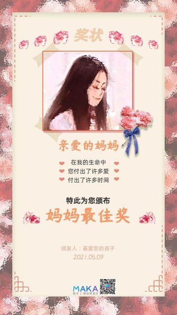 黄色母亲节简约文艺奖状型海报
