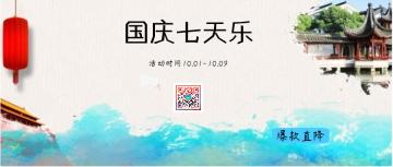 国庆节中国风商家促销宣传微信头条首图模板