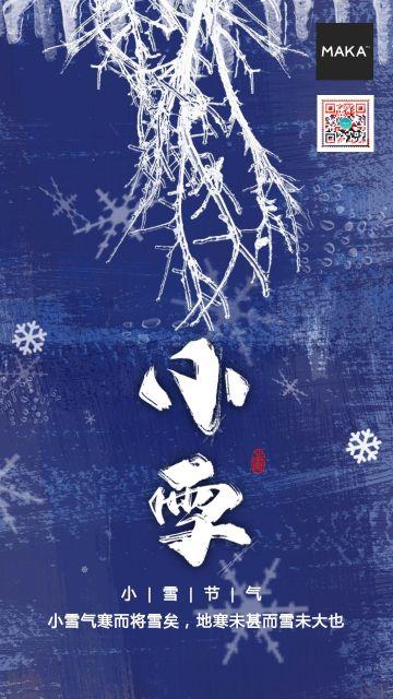 传统节气小雪节气海报