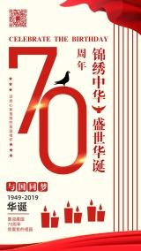 创意中国红喜迎华诞建国锦绣中华70周年十一国庆节促销宣传通用放假通知宣传海报