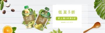 小清新保健品活动促销店铺banner