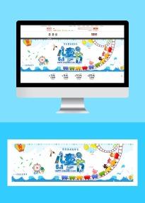六一儿童节简约互联网各行业宣传促销电商banner