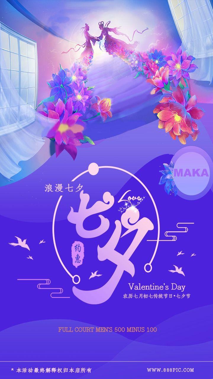 七夕情人节促销优惠特卖节日活动海报