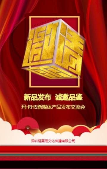 红色简约中国风企事业公司单位会议活动邀请函H5
