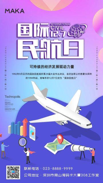 紫色简约国际民航日节日宣传手机海报