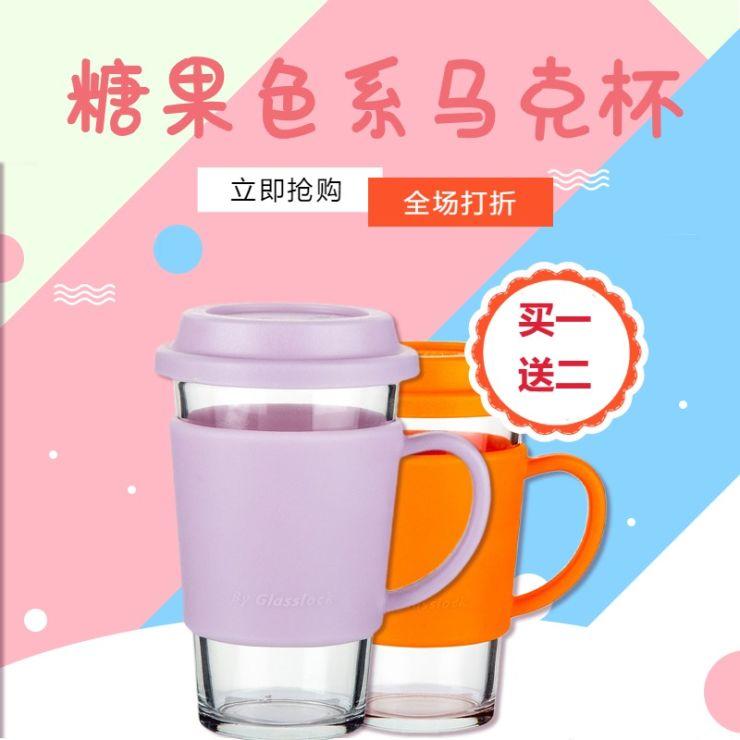 清新简约百货零售家居水杯玻璃杯促销电商主图