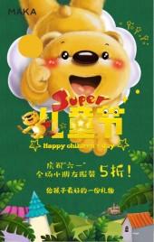 卡通可爱六一儿童节商家促销活动H5模板