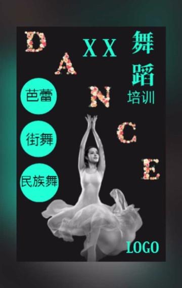 舞蹈招生 暑假舞蹈辅导班开课 暑假培训班