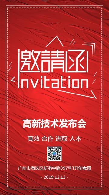 红色时尚炫酷事业单位会议请柬邀请函海报
