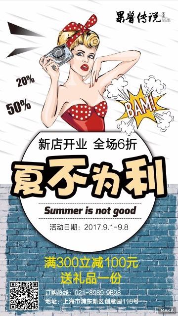 小清新创意时尚新店开业促销推广活动海报