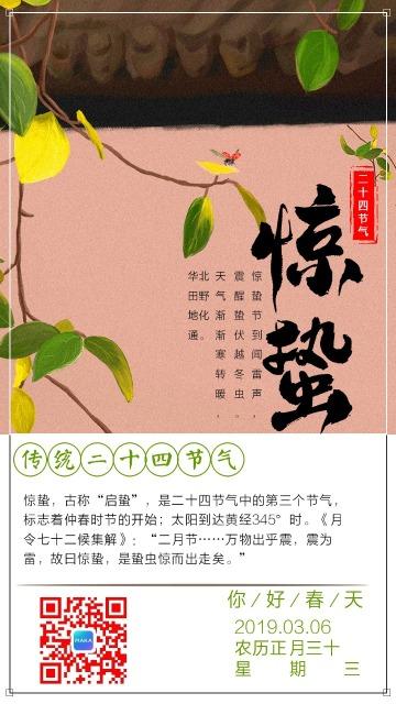 惊蛰节气文化宣传中国传统文化二十四节气海报简约