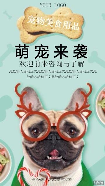 萌宠来袭可爱小狗宠物美食用品促销海报