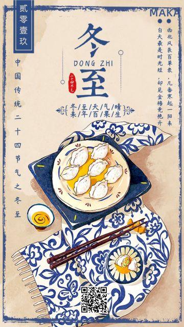 复古中国风插画传统二十四节气之冬至手机海报模版