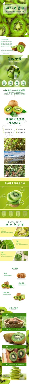 清新简约百货零售生鲜水果奇异果促销电商商品详情页