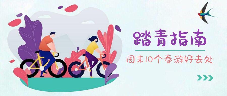 春季踏青春游简约卡通春季旅游话题互动分享促销活动宣传推广微信公众号封面大图通用
