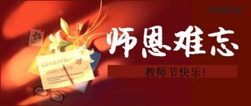 感恩教师节公众号宣传