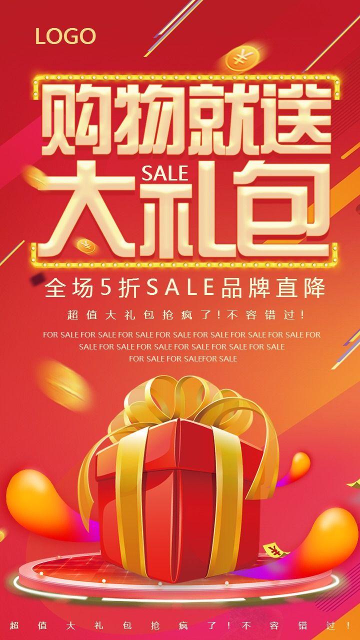 简约活动促销产品促销手机海报