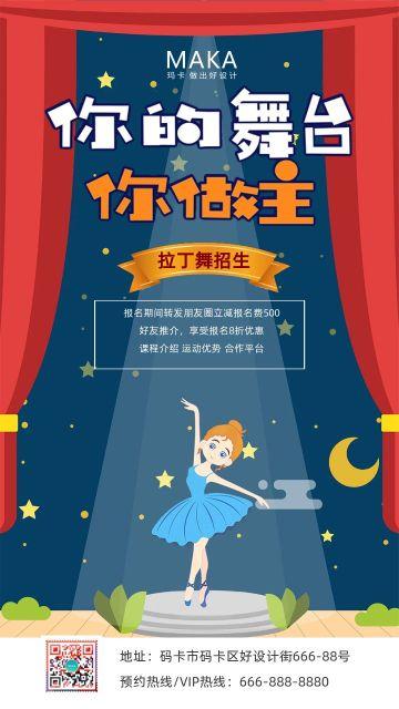 蓝色手绘简约扁平舞蹈招生宣传海报