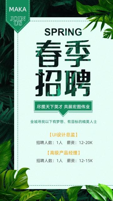 公司企业春季招聘宣传海报