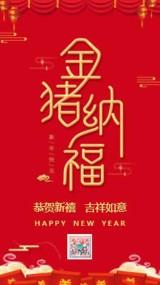卡通手绘2019年公司猪年新春祝福贺卡