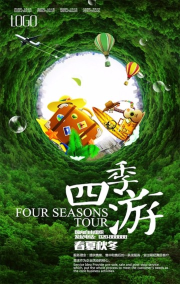 旅行社景区线路推广,欢乐四季游,旅游景点精品推荐