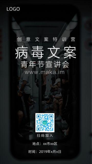 公司活动宣传裂变签到活动海报