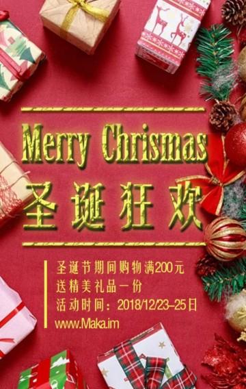 圣诞节商品促销活动模板  圣诞节食品优惠活动模板  圣诞节商场店铺促销