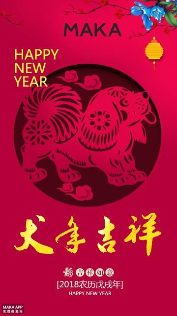 2018犬年吉祥  戊戌年