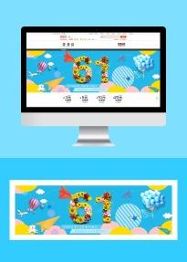儿童节简约大气卡通互联网各行业宣传促销电商banner