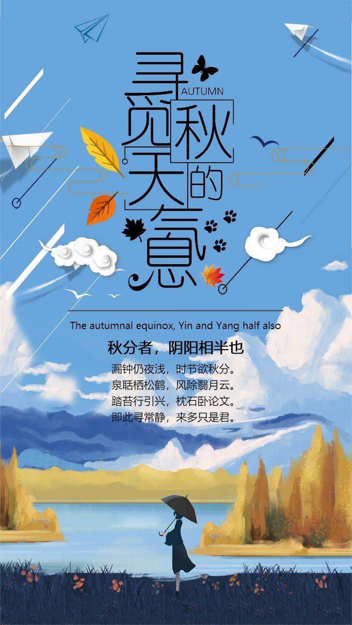 清新文艺中国传统节气  二十四节气之秋分