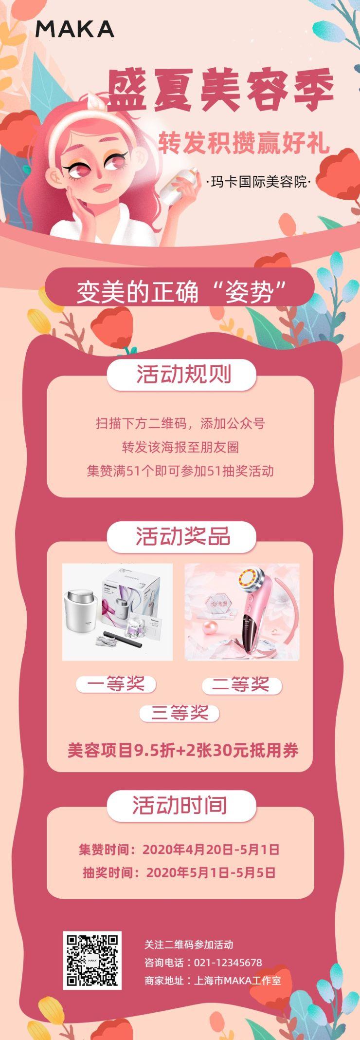 粉色卡通美容院积攒送礼促销宣传推广长图模板
