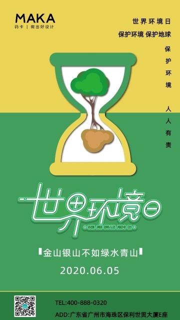 创意简约世界环境日宣传海报
