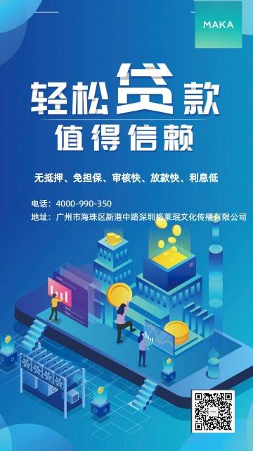 蓝色卡通商业贷款手机海报模板